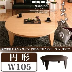 天然木和モダンデザイン 円形折りたたみテーブル MADOKA まどか 円形タイプ 直径105 kaitekibituuhan