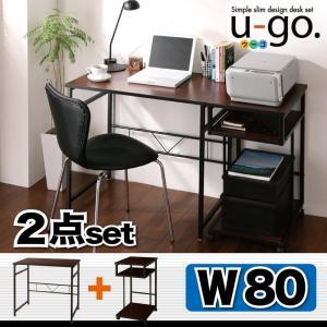 シンプルスリムデザイン 収納付きパソコンデスクセット u-go. ウーゴ 2点セット(デスク+サイドワゴン) W80 kaitekibituuhan