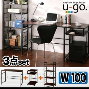 シンプルスリムデザイン 収納付きパソコンデスクセット u-go. ウーゴ 3点セット(デスク+サイドワゴン+シェルフラック) W100 kaitekibituuhan