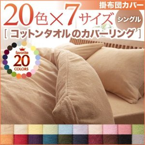 掛け布団カバー の単品 シングル /タオル地 通気性 綿100%パイル