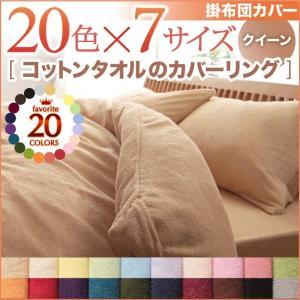 掛け布団カバー の単品 クイーン /タオル地 通気性 綿100%パイル