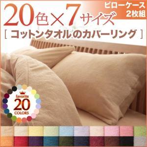 ピローケース(枕カバー)の同色2枚セット /タオル地 通気性 綿100%パイル