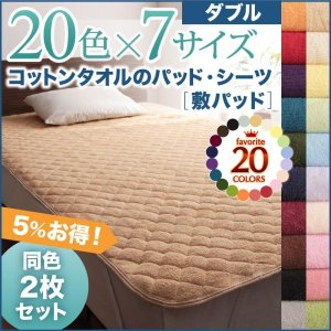 敷パッド の同色2枚セット ダブル /タオル地 通気性 綿100%パイル