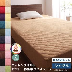 敷パッド一体型ボックスシーツ の同色2枚セット シングル /タオル地 通気性 綿100%パイル