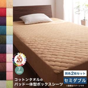 敷パッド一体型ボックスシーツ の同色2枚セット セミダブル /タオル地 通気性 綿100%パイル