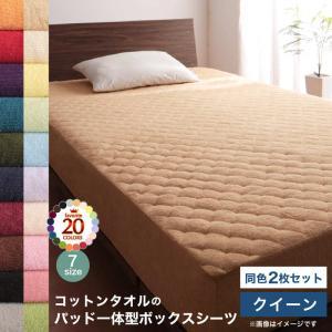 敷パッド一体型ボックスシーツ の同色2枚セット クイーン /タオル地 通気性 綿100%パイル