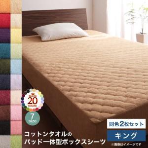 敷パッド一体型ボックスシーツ の同色2枚セット キング /タオル地 通気性 綿100%パイル