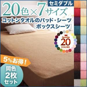 ベッド用 ボックスシーツ の同色2枚セット セミダブル /タオル地 通気性 綿100%パイル
