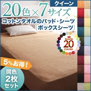 ベッド用 ボックスシーツ の同色2枚セット クイーン /タオル地 通気性 綿100%パイル