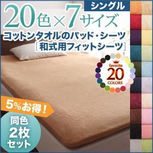 敷布団用フィットシーツ の同色2枚セット シングル /タオル地 通気性 綿100%パイル__●出荷日...