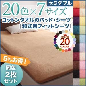 敷布団用フィットシーツ の同色2枚セット セミダブル /タオル地 通気性 綿100%パイル__●出荷...