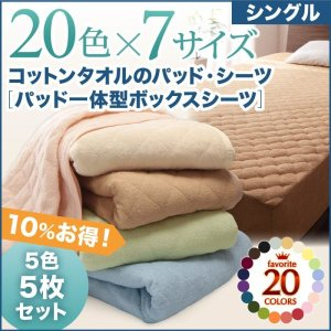 敷パッド一体型ボックスシーツ の5色5枚セット シングル /タオル地 通気性 綿100%パイル