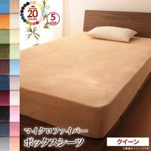 ベッド用 ボックスシーツの単品(マットレス用カバー) クイーン /マイクロファイバー 暖かい