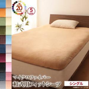 敷布団用フィットシーツ の単品(敷布団カバー) シングル /マイクロファイバー 暖かい