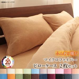 ピローケース(枕カバー)の同色2枚セット /マイクロファイバー 暖かい