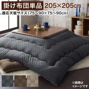 こたつ掛け布団 の単品 205×205cm (正方形75×75cm天板対応) /ブロックチェック柄 厚掛け 保温 速乾 綿100%布地|kaitekibituuhan