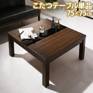 こたつテーブル本体 の単品 正方形(75×75cm天板サイズ) /一人用こたつ ミニ 木目調|kaitekibituuhan