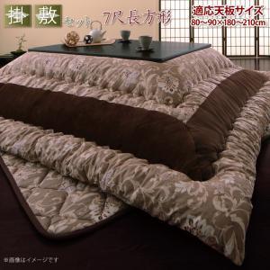 こたつ布団セット (長方形90×210cm天板対応) 2点(掛け布団+敷き布団) /更紗模様 厚掛け 国産 日本製 綿|kaitekibituuhan