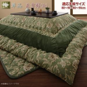 こたつ掛け布団 の単品 205×205cm (正方形90×90cm天板対応) /更紗模様 厚掛け 国産 日本製 綿|kaitekibituuhan