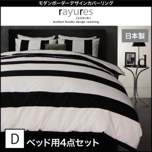 布団カバーセット ダブル ベッド用4点(枕カバー2枚 + 掛け布団カバー + ボックスシーツ) /モダンボーダー柄 日本製 綿100%|kaitekibituuhan