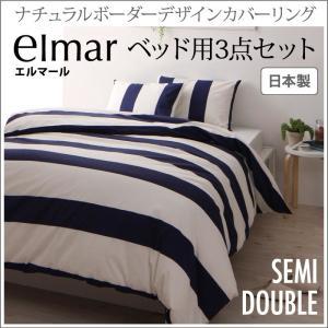 布団カバーセット セミダブル ベッド用3点(枕カバー + 掛け布団カバー + ボックスシーツ) /ナチュラルボーダー柄 日本製 綿100%|kaitekibituuhan