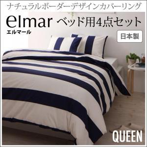 布団カバーセット クイーン ベッド用4点(枕カバー2枚 + 掛け布団カバー + ボックスシーツ) /ナチュラルボーダー柄 日本製 綿100%|kaitekibituuhan