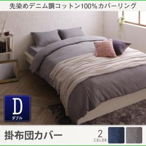 掛け布団カバー の単品 ダブル /先染めデニム調 綿100%