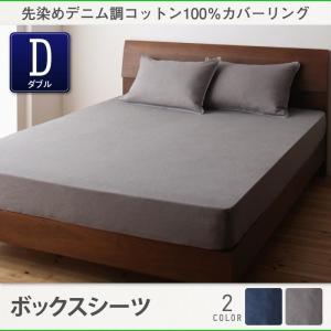 ベッド用 ボックスシーツの単品(マットレス用カバー) ダブル /先染めデニム調 綿100%