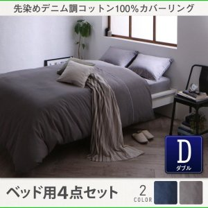 布団カバーセット ダブル ベッド用4点(枕カバー2枚 + 掛け布団カバー + ボックスシーツ) /先染めデニム調 綿100%|kaitekibituuhan