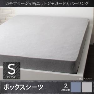 ベッド用 ボックスシーツの単品(マットレス用カバー) シングル /無地