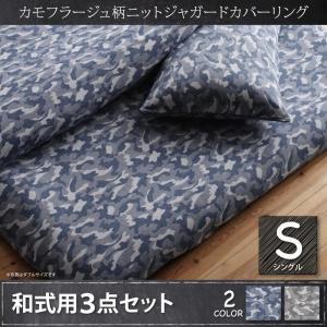 布団カバーセット シングル 和タイプ3点(枕カバー + 掛け布団カバー + 敷布団カバー) /カモフ...