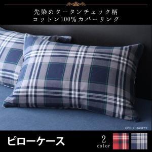 ピローケース(枕カバー)の単品1枚 /先染めタータンチェック柄 綿100%