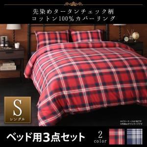 布団カバーセット シングル ベッド用3点(枕カバー + 掛け布団カバー + ボックスシーツ) /先染...