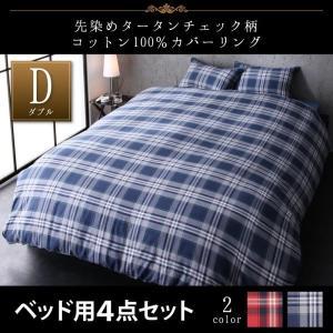 布団カバーセット ダブル ベッド用4点(枕カバー2枚 + 掛け布団カバー + ボックスシーツ) /先...