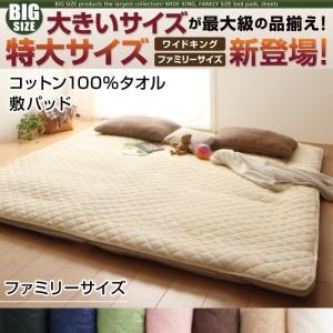 敷パッド の単品(敷布団用 マットレス用) ファミリー /タオル地 通気性 綿100%パイル
