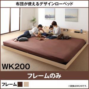 フロアベッド ワイドK200 (ベッドフレームのみ マットレスなし)/宮付き ローベッド 連結 分割...