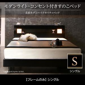 脚付きベッド シングル (ベッドフレームのみ マットレスなし) すのこ /宮付き 木製 照明ライト