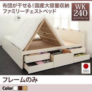 収納付き チェストベッド ワイドK240(SD×2) (ベッドフレームのみ) すのこ (お客様組立品...
