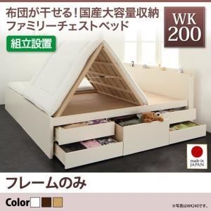 収納付き チェストベッド ワイドK200 (ベッドフレームのみ) すのこ (組立設置付き) 宮付き ...