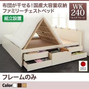 収納付き チェストベッド ワイドK240(SD×2) (ベッドフレームのみ) すのこ (組立設置付き...