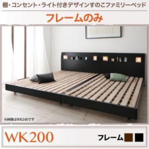 脚付きベッド ワイドK200 (ベッドフレームのみ) すのこ /宮付き ローベッド 連結 分割式 木...