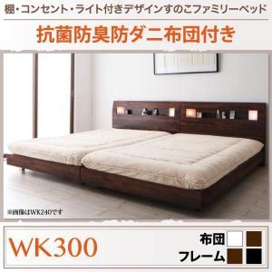 脚付きベッド ワイドK300 (ボリューム敷布団付き) すのこ /宮付き ローベッド 連結 分割式 ...