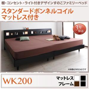 脚付きベッド ワイドK200 (スタンダードボンネルコイルマットレス付き) すのこ /宮付き ローベ...