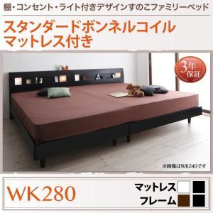 脚付きベッド ワイドK280 (スタンダードボンネルコイルマットレス付き) すのこ /宮付き ローベ...