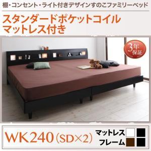 脚付きベッド ワイドK240(SD×2) (スタンダードポケットコイルマットレス付き) すのこ /宮...