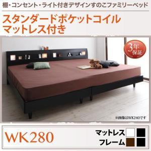 脚付きベッド ワイドK280 (スタンダードポケットコイルマットレス付き) すのこ /宮付き ローベ...