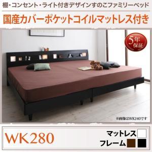 脚付きベッド ワイドK280 (国産カバーポケットコイルマットレス付き) すのこ /宮付き ローベッ...