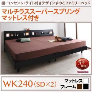 脚付きベッド ワイドK240(SD×2) (マルチラススーパースプリングマットレス付き) すのこ /...