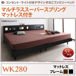 脚付きベッド ワイドK280 (マルチラススーパースプリングマットレス付き) すのこ /宮付き ロー...