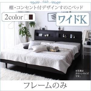 脚付きベッド ワイドK200 (ベッドフレームのみ) すのこ /宮付き 木製